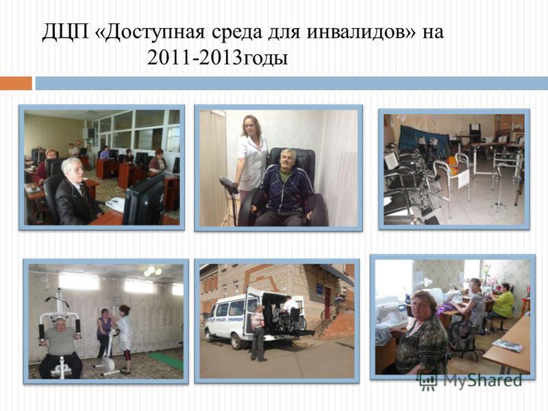 ДЦП «Доступная среда для инвалидов» на 2011-2013 годы