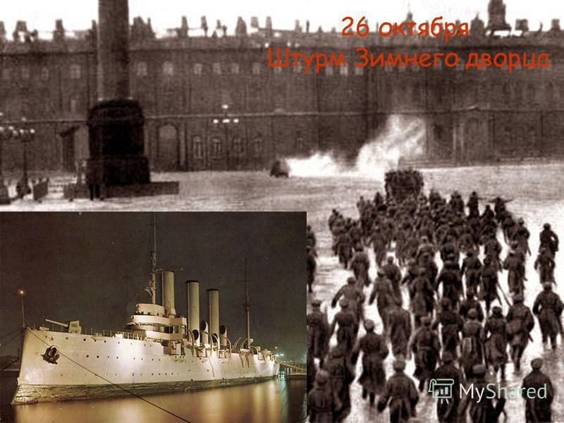 26 октября Штурм Зимнего дворца