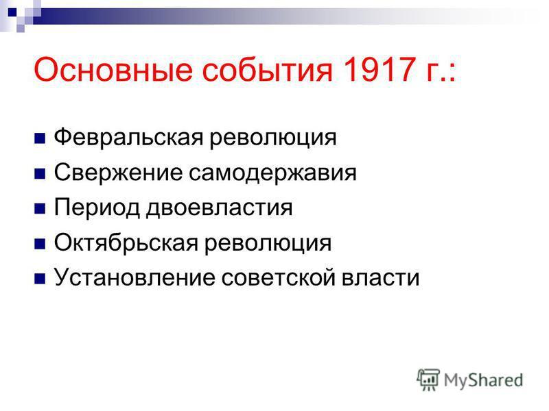 Основные события 1917 г.: Февральская революция Свержение самодержавия Период двоевластия Октябрьская революция Установление советской власти