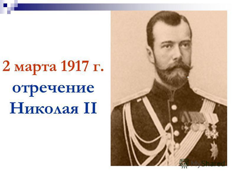 2 марта 1917 г. отречение Николая II