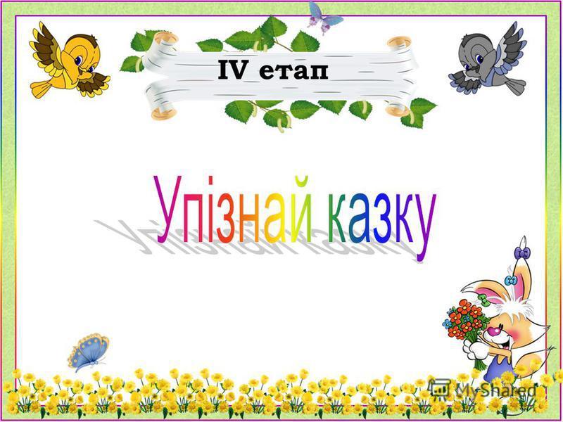 ІV етап