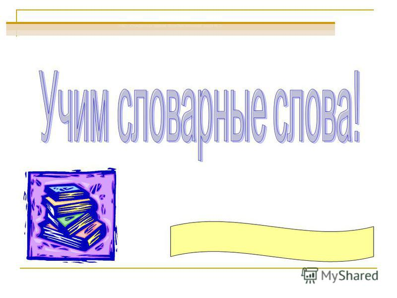 МБОУ «Отрадненская средняя общеобразовательная школа 2»