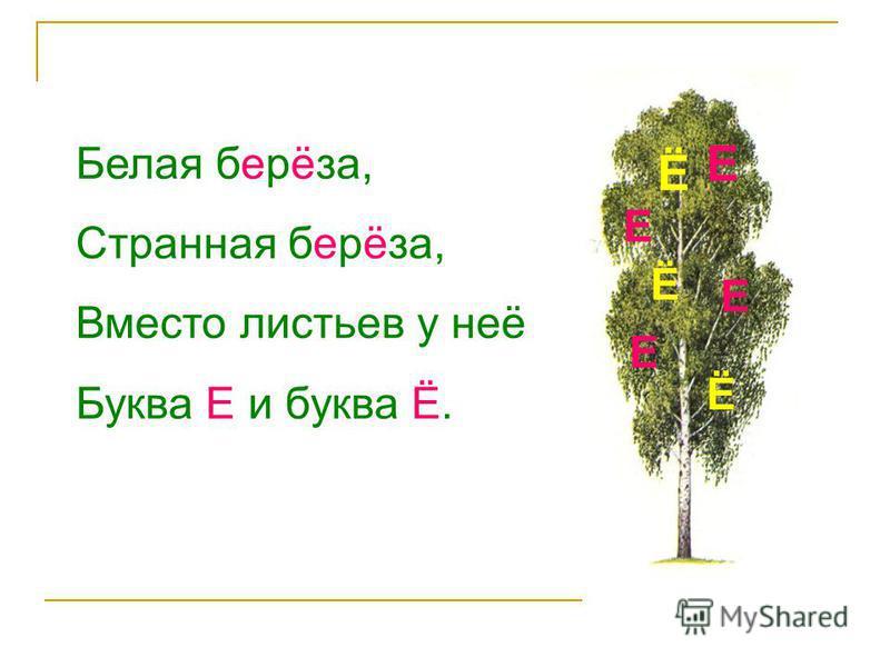 Е Е Е Е Ё Ё Ё Белая берёза, Странная берёза, Вместо листьев у неё Буква Е и буква Ё.
