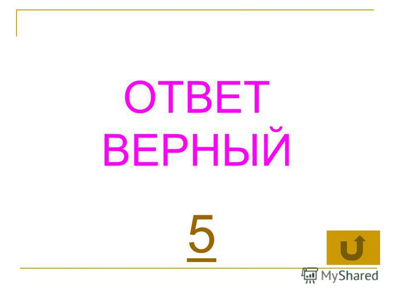 ОТВЕТ ВЕРНЫЙ 5