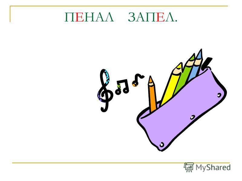 ПЕНАЛ ЗАПЕЛ.