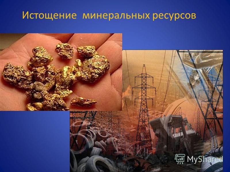 Истощение минеральных ресурсов