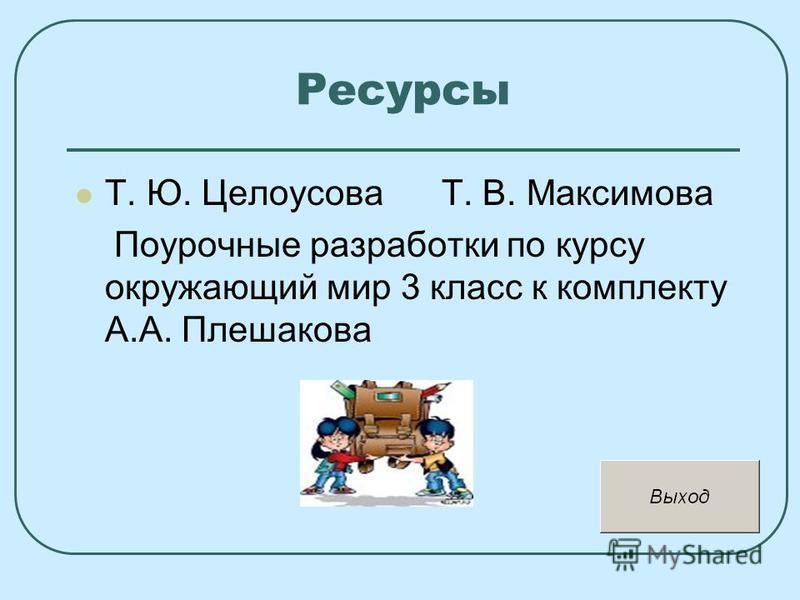 Ресурсы Т. Ю. Целоусова Т. В. Максимова Поурочные разработки по курсу окружающий мир 3 класс к комплекту А.А. Плешакова