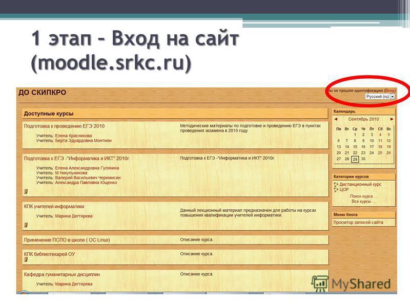 1 этап – Вход на сайт (moodle.srkc.ru)