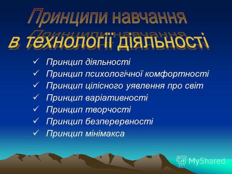 Принцип діяльності Принцип психологічної комфортності Принцип цілісного уявлення про світ Принцип варіативності Принцип творчості Принцип безперервності Принцип мінімакса