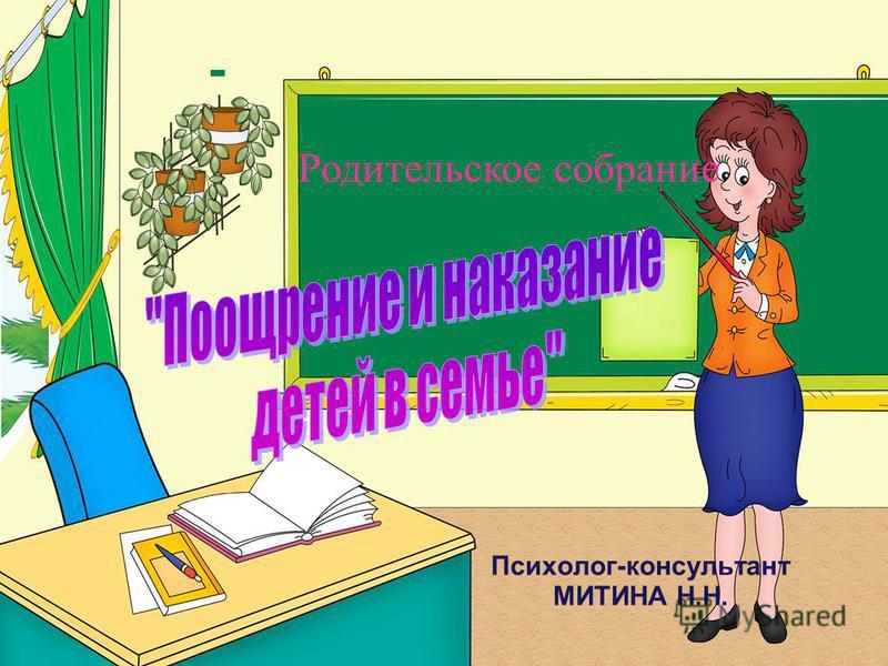 Психолог-консультант МИТИНА Н.Н.