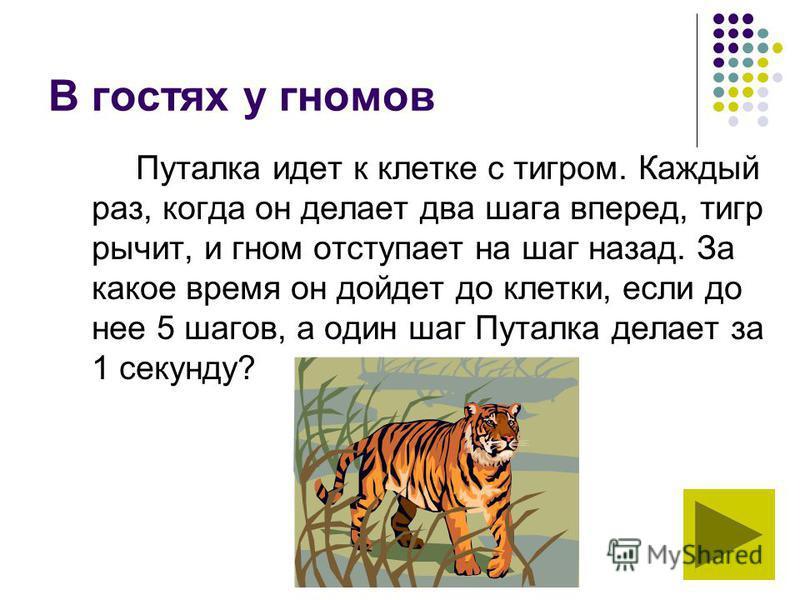 Нестандартные задачи по математике Занятие 3 Бобыльских Н.М. г.Добрянка, Пермский край