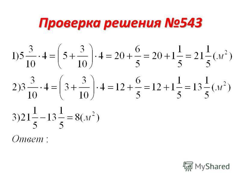 Проверка решения 543
