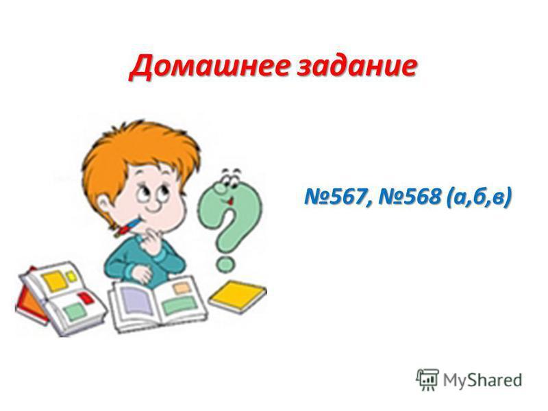 Домашнее задание 567, 568 (а,б,в)