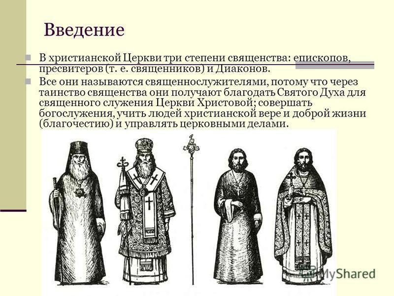 Введение В христианской Церкви три степени священства: епископов, пресвитеров (т. е. священников) и Диаконов. Все они называются священнослужителями, потому что через таинство священства они получают благодать Святого Духа для священного служения Цер