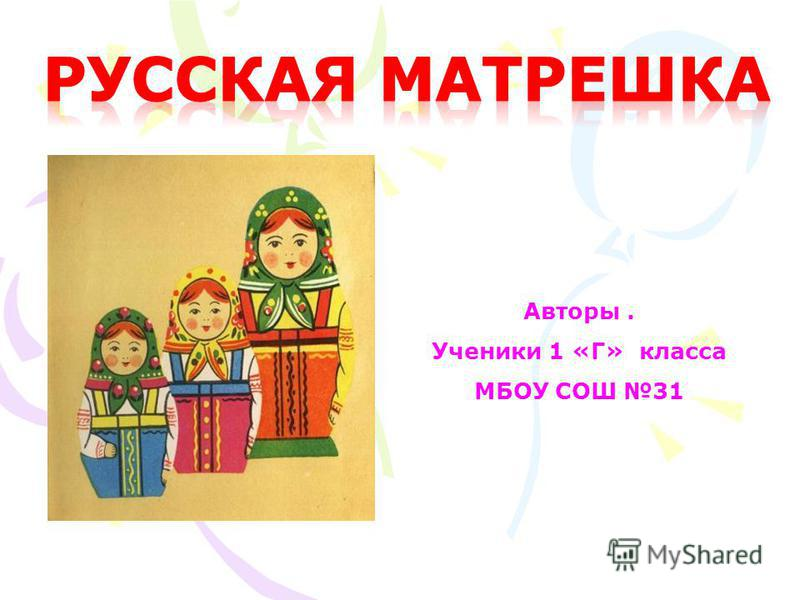 Авторы. Ученики 1 «Г» класса МБОУ СОШ 31