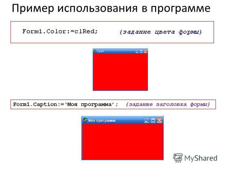 Пример использования в программе Form1.Caption:=Моя программа; {задание заголовка формы}