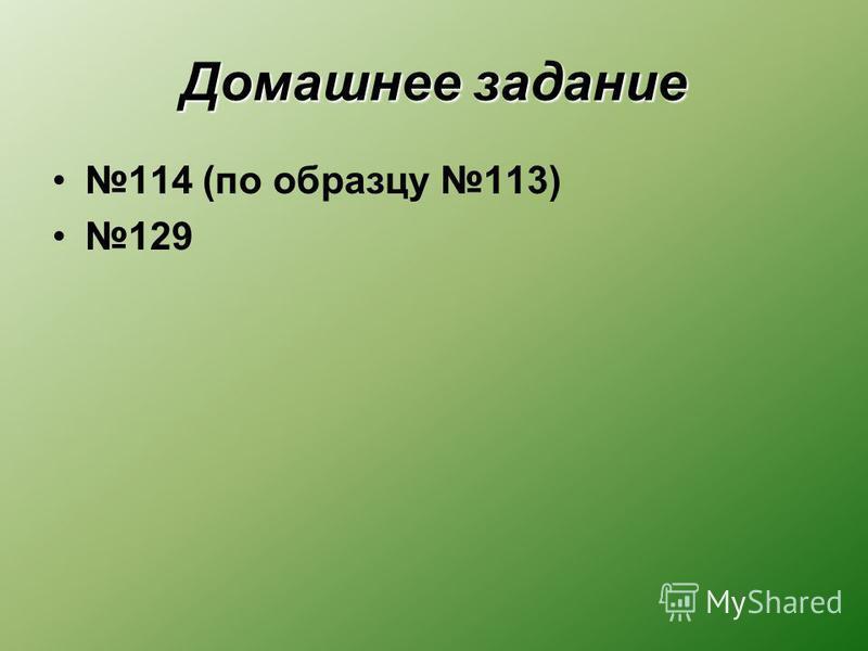 Домашнее задание 114 (по образцу 113) 129