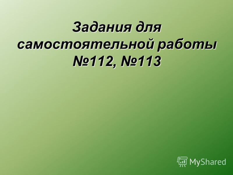 Задания для самостоятельной работы 112, 113