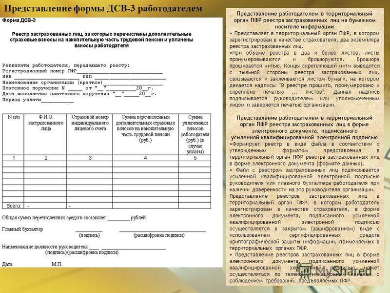 Представление формы ДСВ-3 работодателем Представление работодателем в территориальный орган ПФР реестра застрахованных лиц на бумажном носителе информации Представляет в территориальный орган ПФР, в котором зарегистрирован в качестве страхователя, дв