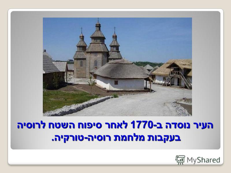העיר נוסדה ב -1770 לאחר סיפוח השטח לרוסיה בעקבות מלחמת רוסיה - טורקיה.