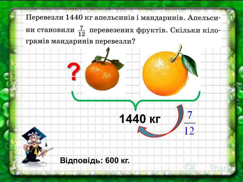 1440 кг ? Відповідь: 600 кг.