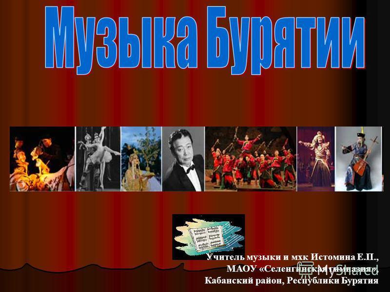 Учитель музыки и мхк Истомина Е.П., МАОУ «Селенгинская гимназия», Кабанский район, Республики Бурятия