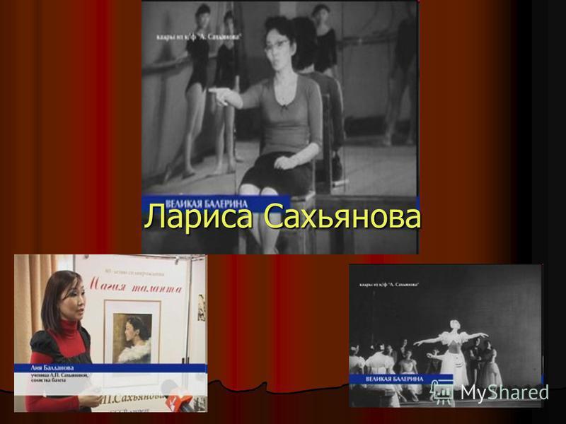 Лариса Сахьянова