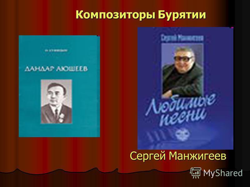 Композиторы Бурятии Сергей Манжигеев Сергей Манжигеев