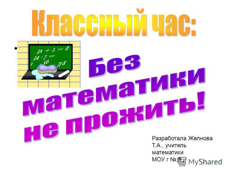 в Разработала Желнова Т.А., учитель математики МОУ г 8