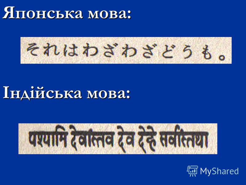 Японська мова: Індійська мова: