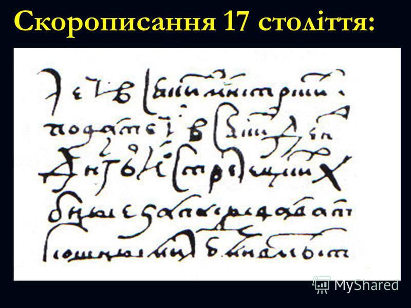 Скорописання 17 століття: Скорописання 17 століття: