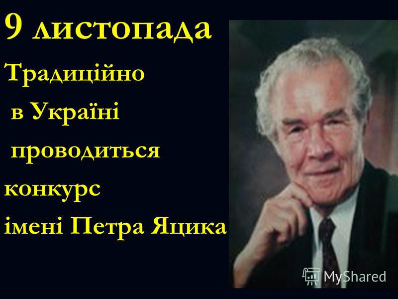 Традиційно в Україні в Україні проводиться проводитьсяконкурс імені Петра Яцика