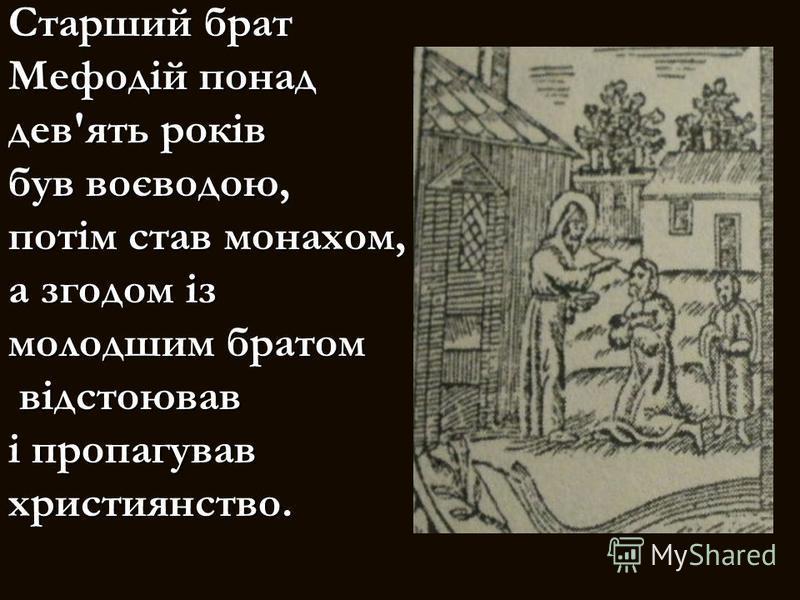 Старший брат Мефодій понад дев'ять років був воєводою, потім став монахом, а згодом із молодшим братом відстоював відстоював і пропагував християнство.