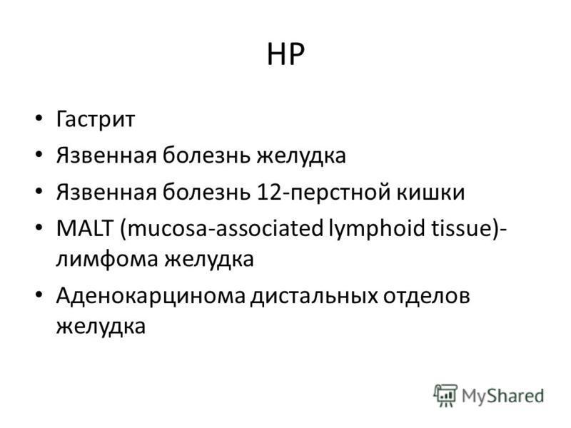 HP Гастрит Язвенная болезнь желудка Язвенная болезнь 12-перстной кишки MALT (mucosa-associated lymphoid tissue)- лимфома желудка Аденокарцинома дистальных отделов желудка