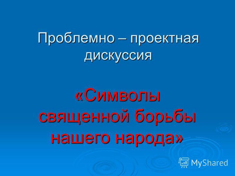 Проблемно – проектная дискуссия «Символы священной борьбы нашего народа»