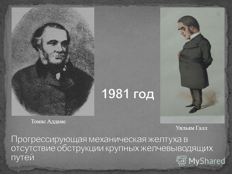 Томас Аддамс Уильям Галл