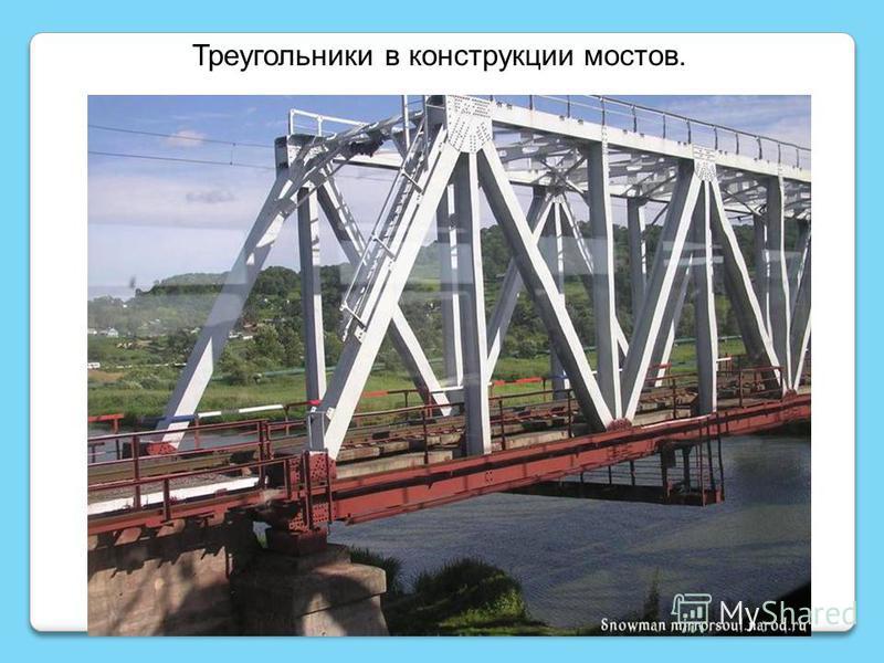 Треугоеельники в конструкции мостов.