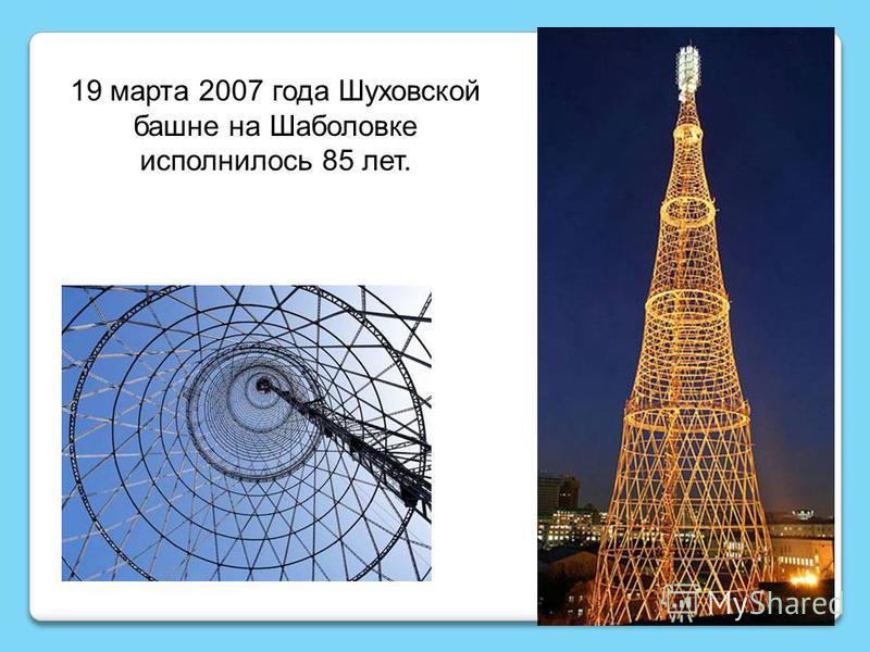 19 марта 2007 года Шуховской башне на Шаболовке исполнилось 85 лет.