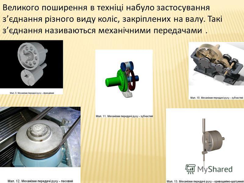Великого поширення в техніці набуло застосування зєднання різного виду коліс, закріплених на валу. Такі зєднання називаються механічними передачами.