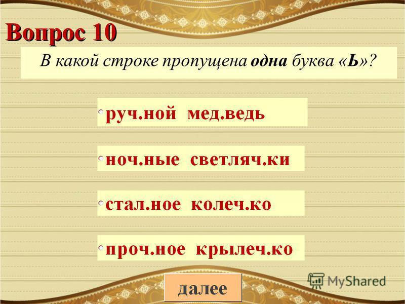 Вопрос 10 В какой строке пропущена одна буква «Ь»?