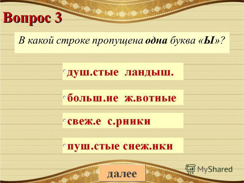 Вопрос 3 В какой строке пропущена одна буква «Ы»?