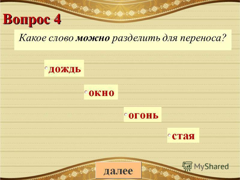 Вопрос 4 Какое слово можно разделить для переноса?
