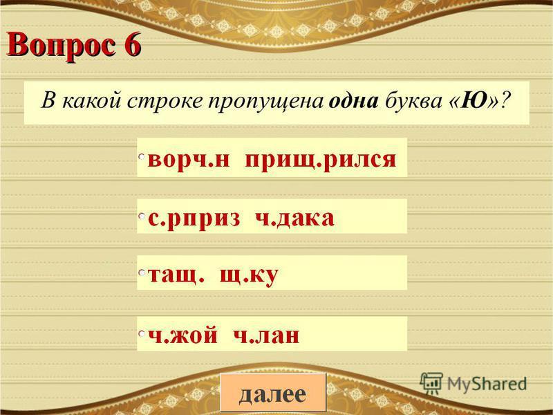 Вопрос 6 В какой строке пропущена одна буква «Ю»?