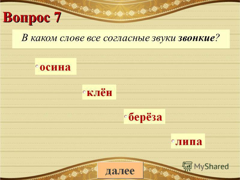Вопрос 7 В каком слове все согласные звуки звонкие?