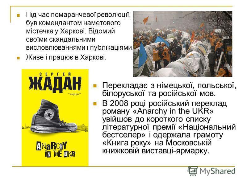 Під час помаранчевої революції, був комендантом наметового містечка у Харкові. Відомий своїми скандальними висловлюваннями і публікаціями. Живе і працює в Харкові. Перекладає з німецької, польської, білоруської та російської мов. В 2008 році російськ