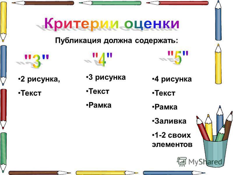2 рисунка, Текст Публикация должна содержать: 3 рисунка Текст Рамка 4 рисунка Текст Рамка Заливка 1-2 своих элементов