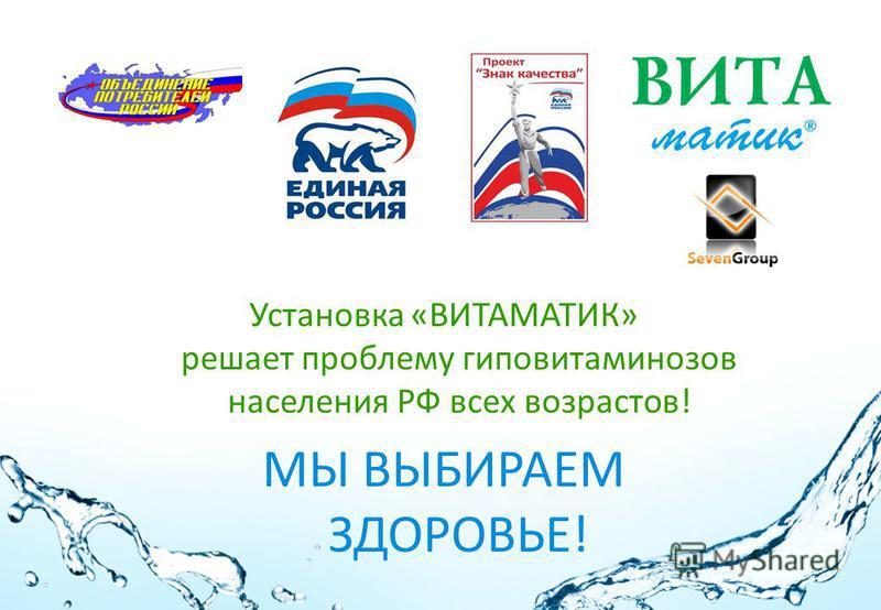 Установка «ВИТАМАТИК» решает проблему гиповитаминозов населения РФ всех возрастов! МЫ ВЫБИРАЕМ ЗДОРОВЬЕ!