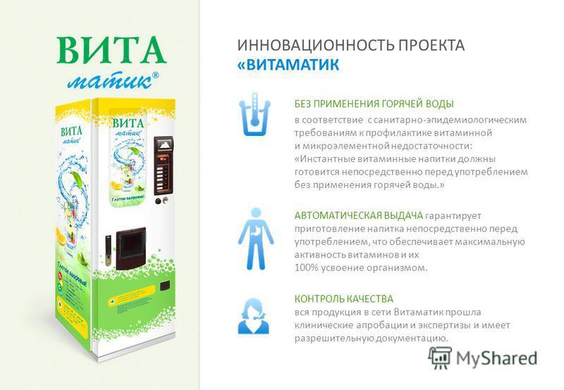 ИННОВАЦИОННОСТЬ ПРОЕКТА «ВИТАМАТИК БЕЗ ПРИМЕНЕНИЯ ГОРЯЧЕЙ ВОДЫ в соответствие с санитарно-эпидемиологическим требованиям к профилактике витаминной и микроэлементной недостаточности: «Инстантные витаминные напитки должны готовится непосредственно пере