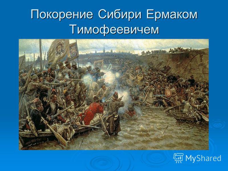 Покорение Сибири Ермаком Тимофеевичем