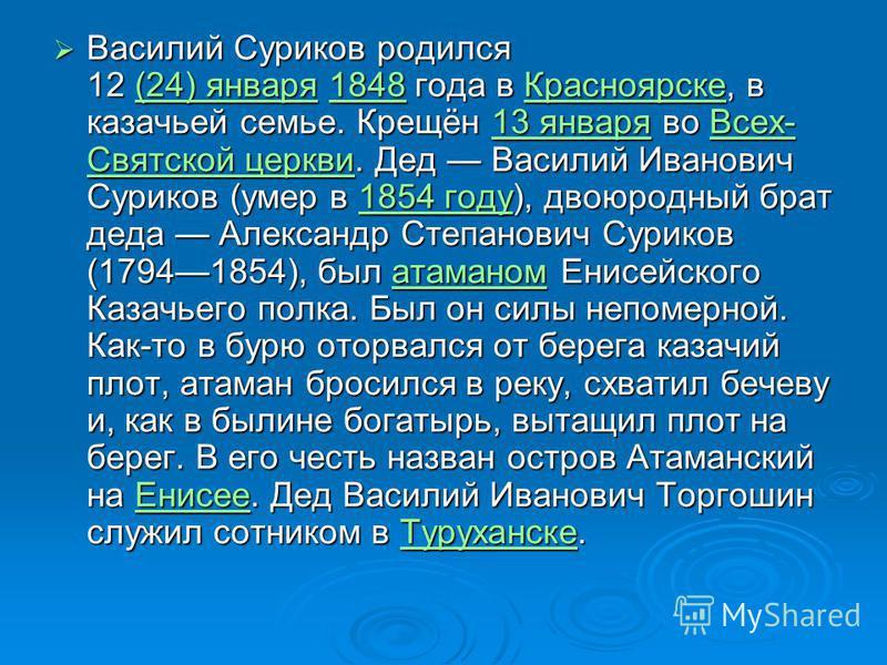 Василий Сурисков родился 12 (24) января 1848 года в Красноярске, в казачьей семье. Крещён 13 января во Всех- Святской церкви. Дед Василий Иванович Сурисков (умер в 1854 году), двоюродный брат деда Александр Степанович Сурисков (17941854), был атамано